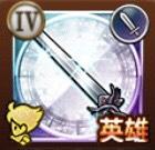 暗黒セシル英雄神器武器