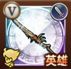 エクスデス英雄神器武器