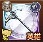 サイス英雄神器武器