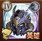 暗黒セシル英雄神器防具