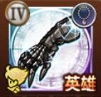 暗黒セシル英雄神器アクセ