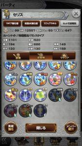 セリス必殺所持(8/25)