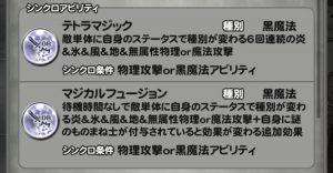 FF6ゴゴシンクロアビ