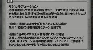 FF6ゴゴ右シンクロアビ効果詳細