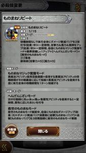 FF6ゴゴ覚醒2