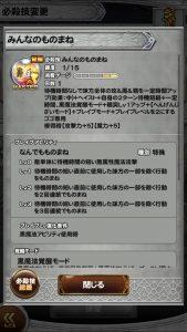 FF6ゴゴ覚醒1
