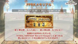 FFRKメモリアル