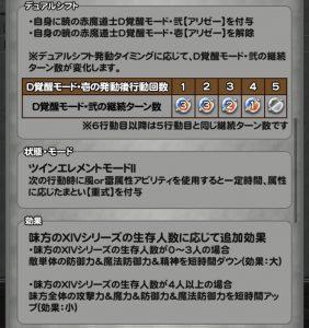 アリゼーデュアル覚醒効果2