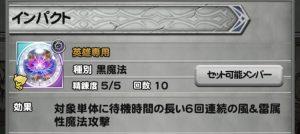 インパクト(アリゼー専用アビ2)