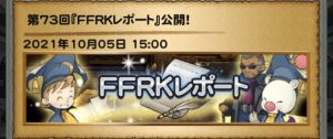 FFRKレポート(第73回)